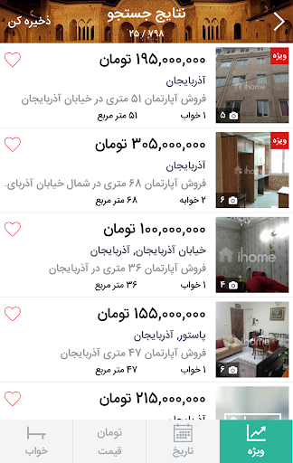 ihome The largest real estate portal in Iran 4.1.1 Screenshots 4