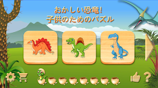 Dino Puzzle - 子供のための恐竜のおすすめ画像1