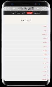 Tafseer AlKauthar Urdu  For Pc – Free Download On Windows 10, 8, 7 2