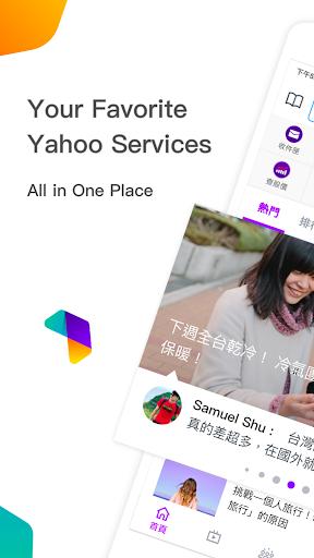 Yahoo Taiwan - Inform, Connect, Entertain 2.38.3 screenshots 1