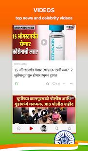 Marathi NewsPlus Made in India