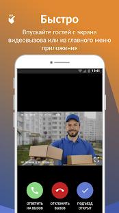 IS. Smart home 1.1.8 Screenshots 8