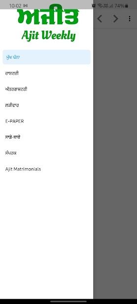 Ajit Weekly screenshot 2