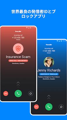 Truecaller: 発信者ID、スパムブロック、通話録音のおすすめ画像1