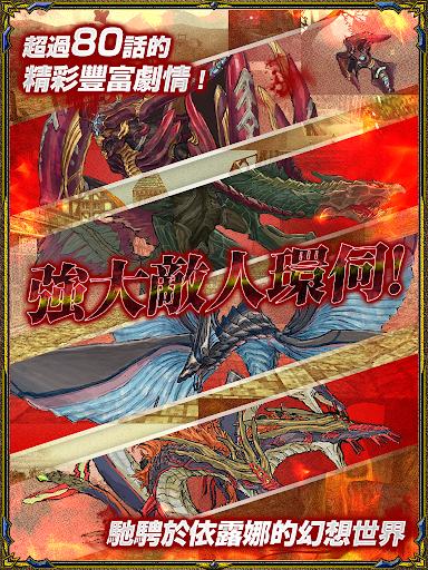 RPG u4f9du9732u5a1cu6230u7d00ONLINE -MMORPG- 2.1.3 screenshots 6