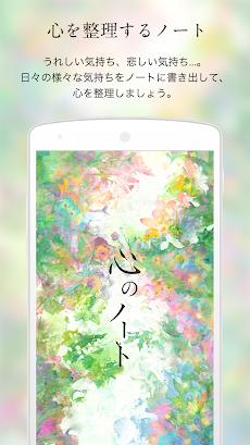 """心のノート:あなたの""""気持ち""""を記録して心を整える日記アプリのおすすめ画像1"""
