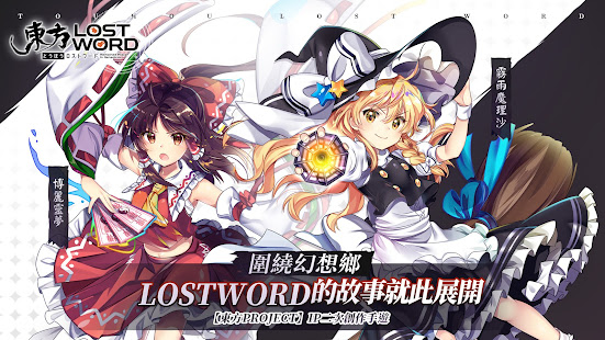 How to hack ToHo LostWord for android free