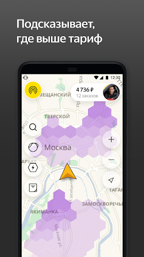 Taximeter — start driving a taxi