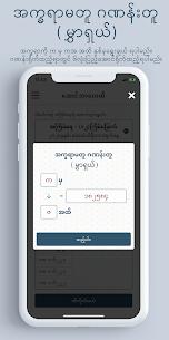 ထီ – Hti Pauk Sin (Aung Bar Lay Lottery Result) 4