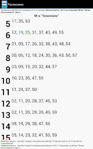 Расписание транспорта Москвы 8