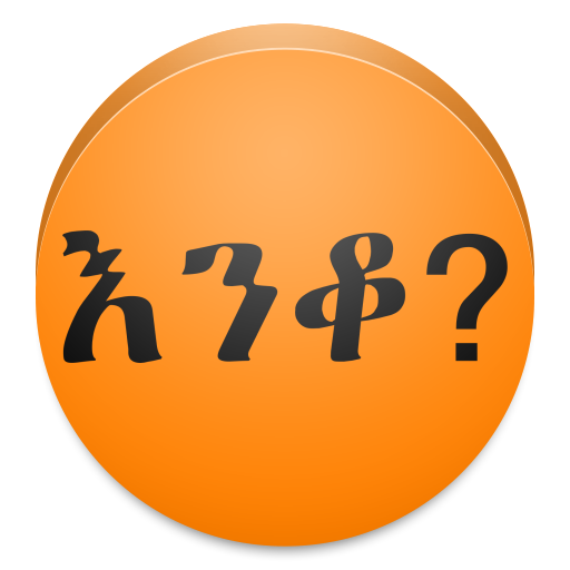 Amharic u12a5u1295u1246u1245u120du123d Riddles  screenshots 4