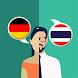 German-Thai Translator - Androidアプリ