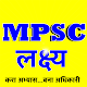 MPSC Lakshya Download on Windows