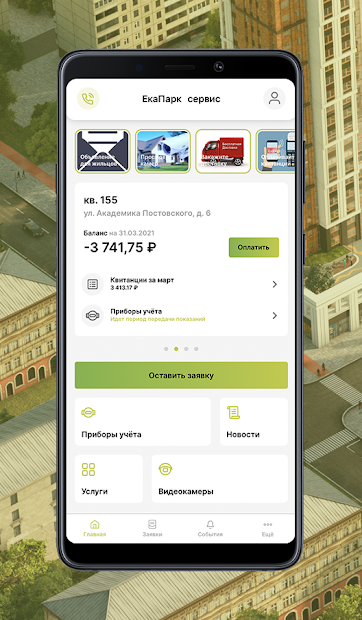ЕкаПарк сервис: мобильное приложение жителя screenshot 1