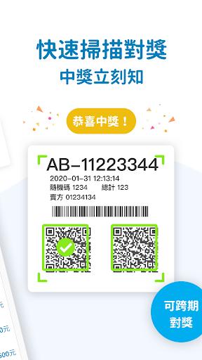 u767cu7968u5b58u647a+u7d71u4e00u767cu7968u5c0du734eu6a5f-u96f2u7aefu767cu7968u8f09u5177u6b78u6236u3001u6703u54e1u5361u7ba1u7406u3001u751fu6d3bu7e73u8cbbu3001u7c21u8a0au5be6u806fu5236 QRcode u6383u63cfu5668 apktram screenshots 2