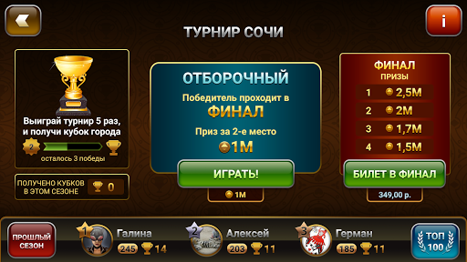 Throw-in Durak: Championship  screenshots 3