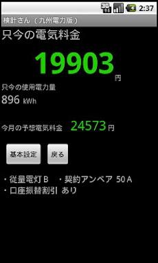 電気代ちぇっかー(九州電力版)のおすすめ画像3