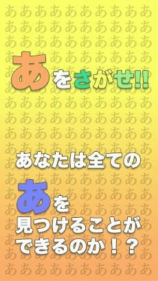 あをさがせ!!のおすすめ画像4