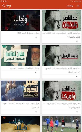 Al Mayadeen 3.0.215 Screenshots 8