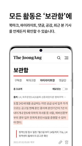 Joongang ilbo apktram screenshots 6