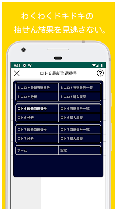 ロト6・ロト7・ミニロトの当選番号通知&分析アプリ「ロトライフ」のおすすめ画像5