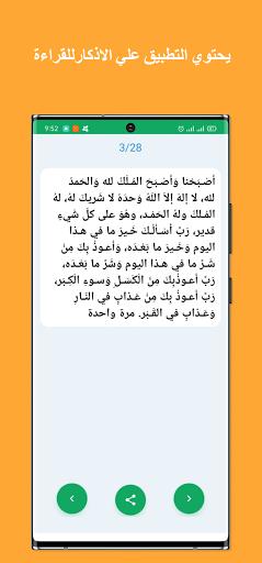 Daily azkar for a Muslim modavailable screenshots 4