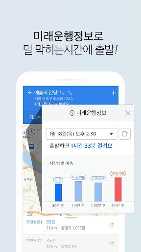 카카오내비 3.44.4 screenshots 4