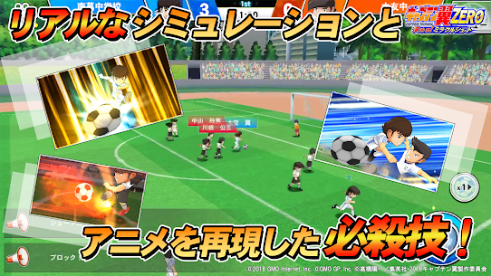 キャプテン翼ZERO MOD Apk~決めろ! (Weak Enemies) Download 2
