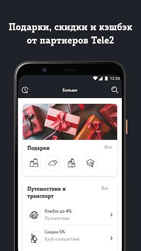 u041cu043eu0439 Tele2 apktram screenshots 7
