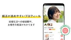 ユーブライド- 婚活・恋活・まじめな出会い・登録無料の恋愛結婚マッチングアプリのおすすめ画像2