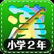 小学2年生漢字練習ドリル(無料小学生漢字)
