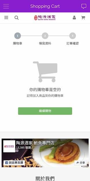 陶源食品 screenshot 4