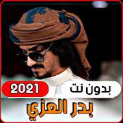 Shaylat Badr AlEzzi 2021 without internet