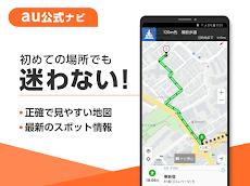auナビウォーク  -  どこへでも迷わず行ける、乗換案内と地図の総合移動アプリのおすすめ画像1