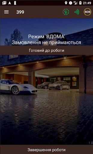7007 таксі водій 2.8.3.3 screenshots 1