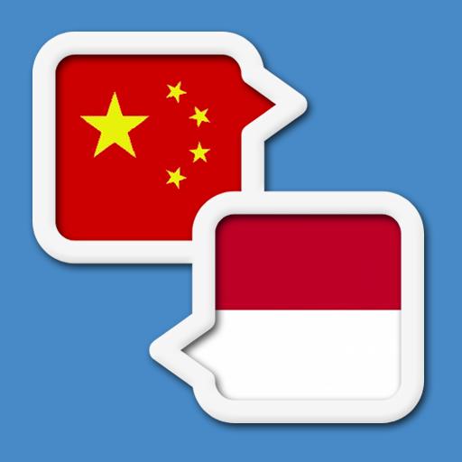 Indonesia China Terjemahan