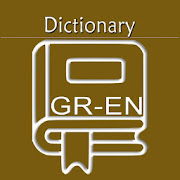 Greek English Dictionary | Greek Dictionary