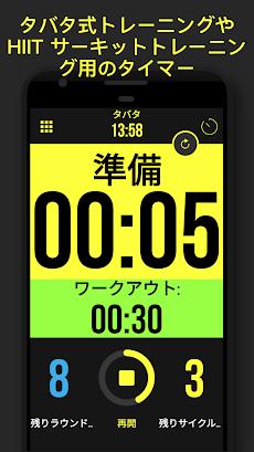 Timer Plus - ワークアウト用タイマーのおすすめ画像2