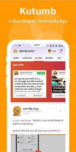 India's largest Community app - Kutumb android2mod screenshots 1