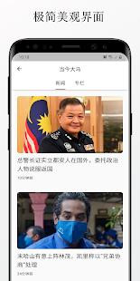 u5927u9a6cu62a5u7eb8 | u9a6cu6765u897fu4e9au65b0u95fb Malaysia Chinese News & Newspaper 8.40.0 Screenshots 3