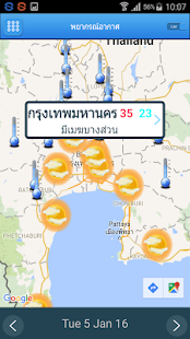 Thai Weather Screenshot