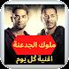 اغنية كل يوم بيفوت ويمشي - احمد سعد - بدون نت 2021