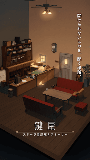 鍵屋 ステージ型謎解きストーリー 1.9.0 screenshots 1