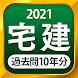 宅建 過去問 2021 - 一問一答と10年分の過去問演習アプリ