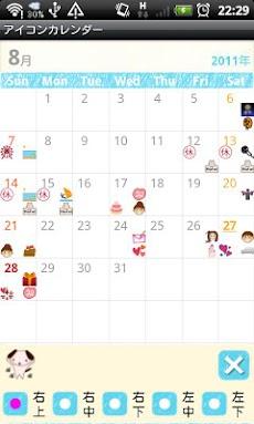 アイコンカレンダーのおすすめ画像2