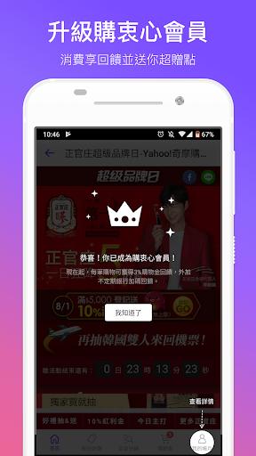 Yahoou5947u6469u8cfcu7269u4e2du5fc3 - u597du7684u751fu6d3bu771fu7684u4e0du8cb4 android2mod screenshots 6