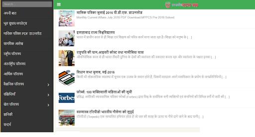 Ghatna Chakra apktram screenshots 9