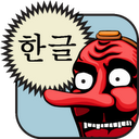 Hangul (Korean Alphabet)