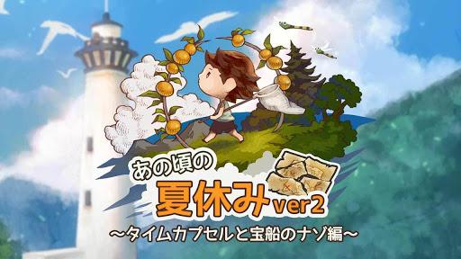 あの頃の夏休み ver2 〜タイムカプセルと宝船のナゾ編〜 1.1.0 screenshots 1