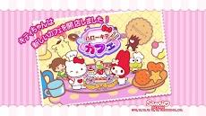 ハローキティカフェ!のおすすめ画像1